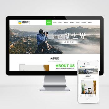 (自适应手机版)响应式品牌广告设计类网站织梦模板 广告品牌设计类网站模板下载