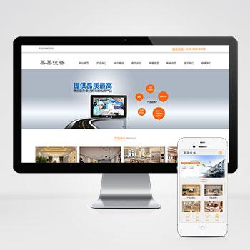 (带手机版数据同步)薄膜天线生产设备类织梦模板 机电设备类网站模板下载