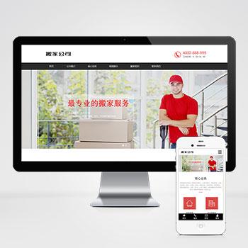 (自适应手机版)响应式搬家家政服务类网站织梦模板 红色家政公司网站模板下载