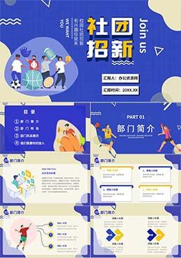 蓝色插画风大学新生社团学生会招新宣传介绍PPT模板