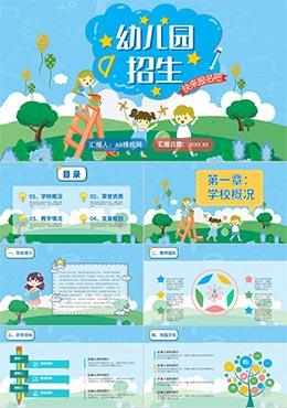 蓝色创意卡通可爱幼儿园开学计划教育通用PPT模板