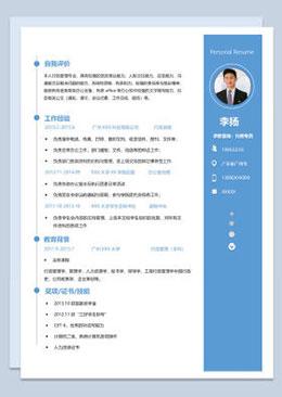 淡蓝色大气行政专员个人工作简历Word模板