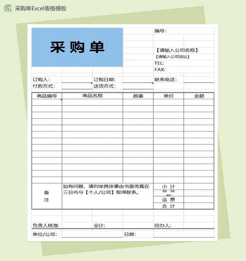 办公物资采购表格Excel模板