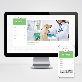 (自适应手机版)绿色清爽的宠物门诊医院织梦网站模板 大气简洁的宠物店兽医网站源码下载