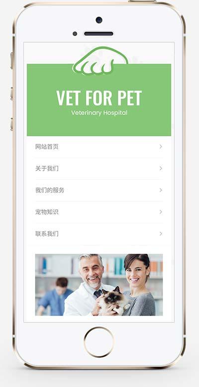 绿色清爽的宠物门诊医院织梦网站模板 大气简洁的宠物店兽医网站源码下载(自适应)