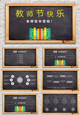 黑色商务风教师节快乐黑板报PPT模板