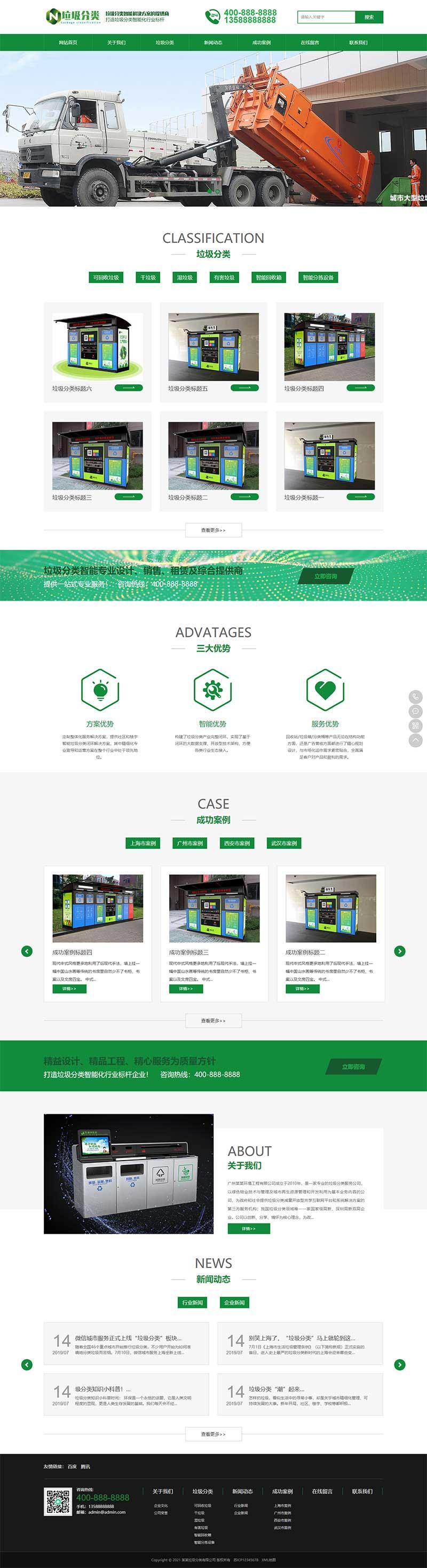 绿色垃圾分类网站织梦模板 垃圾分类垃圾桶环保网站源码下载(带移动端数据)