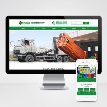 (带手机版数据同步)绿色垃圾分类网站织梦模板 垃圾分类垃圾桶网站源码下载