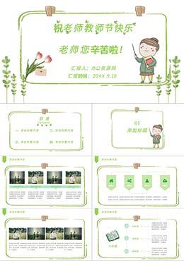 绿色清新祝老师教师节快乐老师您辛苦啦PPT模板