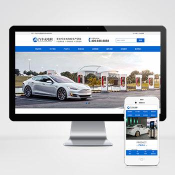 (带手机版数据同步)新能源汽车充电桩类网站织梦模板 汽车充电桩网站源码下载