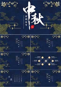 创意中国风中秋节介绍中秋节活动策划PPT模板