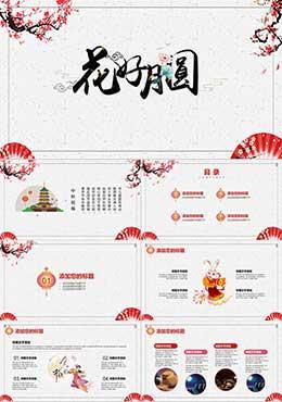 梅花系列好月圆中秋节主题PPT模板
