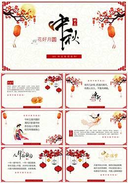 简约商务公司中秋节活动策划汇报总结PPT模板