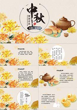 创意个性菊花背景中秋佳节介绍PPT模板