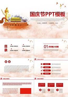笔墨中国风水彩国庆节PPT模板