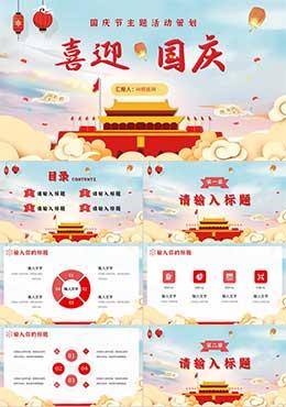 手绘风喜迎国庆节蓝天云彩主题活动策划PPT模板