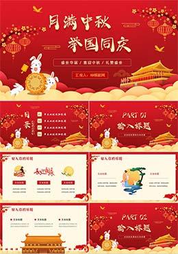 国潮风中国风月满中秋佳节举国同庆假日策划活动方案PPT模板