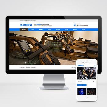 (自适应手机端)响应式营销型运动健身器材pbootcms网站模板-蓝色健身器材网站源码下载