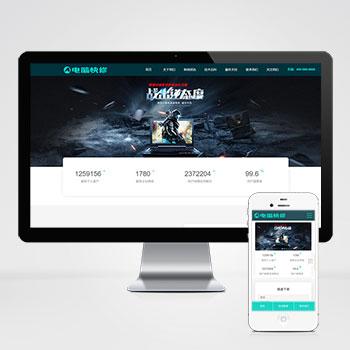 (自适应手机版)响应式电脑修理公司pbootcms网站模板-蓝色HTML5电脑修理维修店网站源码下载