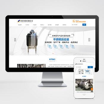 (自适应手机版)响应式容器类网站pbootcms模板 html5容器设备网站源码下载
