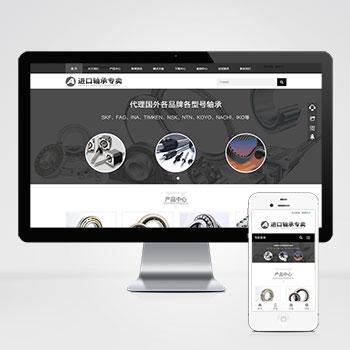 (自适应手机版)响应式简繁双语黑色轴承齿轮机械制造企业pbootcms模板 机械齿轮设备网站源码下载