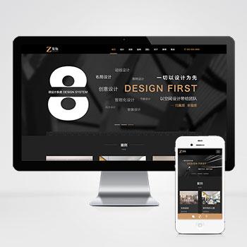 (自适应手机版)响应式黑色炫酷建筑装饰设计类pbootcms模板 HTML5装修设计公司网站源码下载