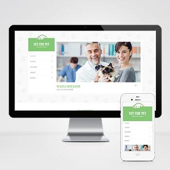 (自适应手机版)绿色清爽的宠物门诊医院pbootcms网站模板 大气简洁的宠物店兽医网站源码下载