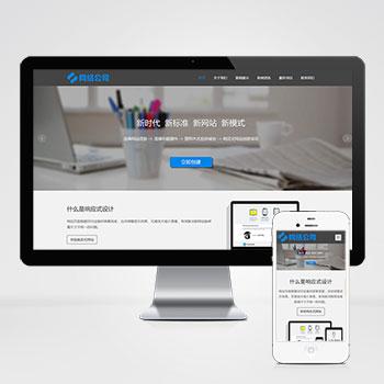 (自适应手机版)互联网公司企业pbootcms网站模板 IT网络科技建站公司网站源码下载