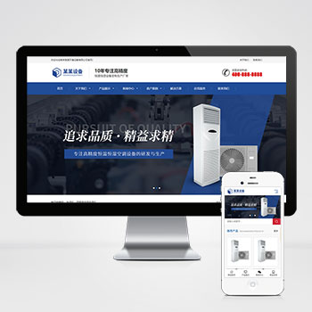 (自适应手机版)响应式营销型恒温恒湿机环境设备类网站pbootcms模板 蓝色营销型空调设备网站源码