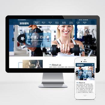 (自适应手机版)响应式运动健身网站pbootcms模板 健身瑜伽俱乐部网站源码下载