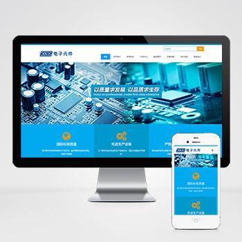(自适应手机版)电子元件pbootcms网站模板 电路板网站源码下载