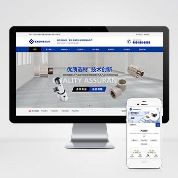 (自适应移动端)五金机械网站pbootcms模板 蓝色营销型五金配件网站源码下载