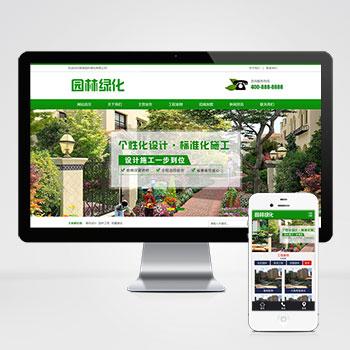 (PC+WAP)营销型绿色市政园林绿化类pbootcms网站模板 园林建筑设计类网站源码