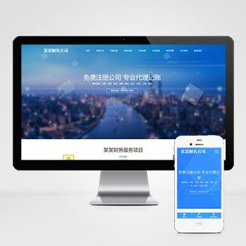 (自适应手机端)工商注册类网站pbootcms模板 财务代理记账网站源码下载